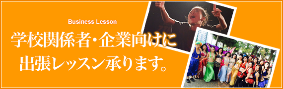maintitle_business_Lesson